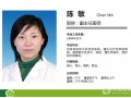 中国医学科学院皮肤病研究所陈敏教授 不为人知的秘密