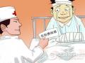 创建和谐医患关系的正能量——红包冲抵住院费