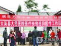 四川省大英县扶贫医疗服务队开展精准扶贫巡回医疗义诊活动