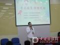 广州市疾控中心到学校举行预防艾滋病青春健康知识讲座