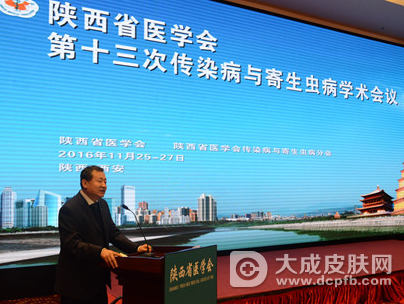 陕西省医学会召开第十三次传染病与寄生虫病学术会议