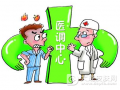 """顺庆区法院探索医疗纠纷多元化解机制 人民调解""""对症把脉"""""""