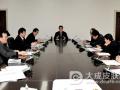 潍坊医学院临床医学专业认证工作领导小组会议召开