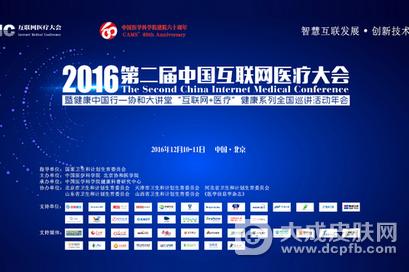 2016第二届中国互联网医疗大会暨健康中国行开幕