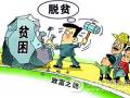 安徽省出台即时结算方式拨付健康脱贫医疗专项补助资金
