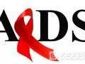 """象山区开展""""携手抗艾重在预防""""艾滋病宣传活动"""