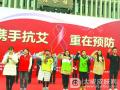 绵阳市防艾委开展预防艾滋病宣传活动
