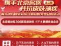 青岛皮肤病研究院特邀北京解放军306医院刘军连教授亲临会诊