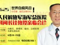 大牌驾到,看北京名医就在青岛皮肤病研究院