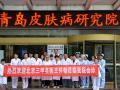 北京皮肤科三甲名医汇聚青岛皮肤病研究院