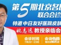 青岛皮肤病研究院特邀中日友好医院姚志远教授会诊