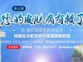 青岛皮肤病研究院特邀北大航天中心医院顾敏教授会诊
