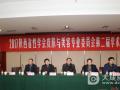 第二届陕西省性学会皮肤与美容专业委员会学术年会近日在西安举办