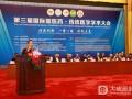 第三届国际瑶医药•传统医学学术大会举行
