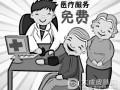 辽阳百岁老人享受免费医疗服务 关爱老人