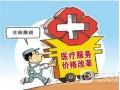 东莞今年将启动医疗收费改革
