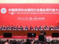中国医师协会第四次全国会员代表大会在北京人民大会堂召开