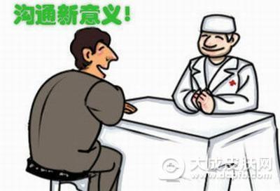构建和谐医患关系 医患沟通有技巧