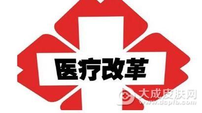 国家卫生计生委调研宣传唐山医改工作