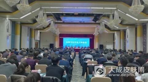 2018年陕西省卫生计生工作会议在西安召开