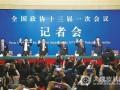 全国政协十三届一次会议新闻中心举行记者会