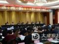 菏泽市医疗管理暨改善医疗服务工作会议召开