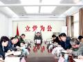 晋城城区区委全面深化改革领导小组医改专题会议召开