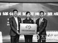 中国医疗自媒体联盟河南分盟成立大会