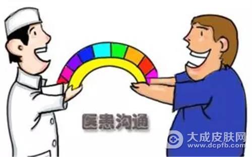 洪雅县止戈镇召开2018年医患座谈会