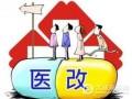 江苏综合协调 高标准完成重点医改任务