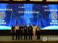 2018中国整合医学大会在西安召开