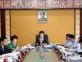 开州政府召开第22次常务会议