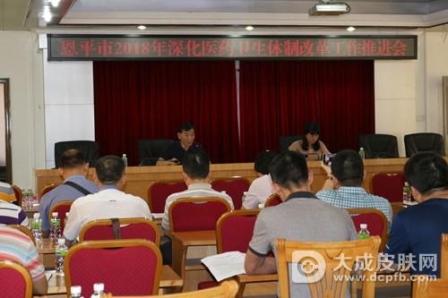 恩平召开2018年深化医药卫生体制改革工作推进会