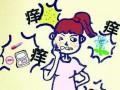 接触性皮炎是什么样的