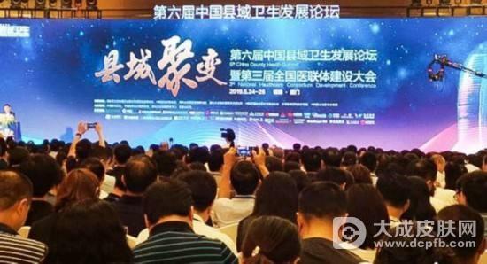 第六届中国县域卫生发展论坛暨第三届全国医联体建设大会在福建厦门盛大开幕。