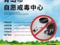 青岛最出名的戒毒医院是哪家