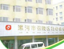 漯河市第三人民医院