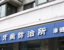 黄浦区第二牙病防治所