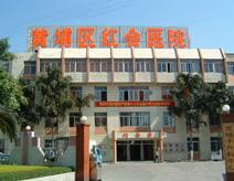 黄埔区红十字会医院