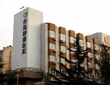 青岛静康医院