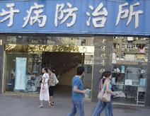 上海市黄浦区牙病防治所