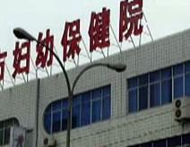 孝昌县妇幼保健院