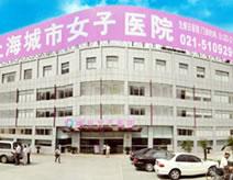 上海城市整形医院