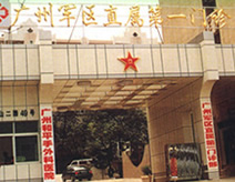 广州和平手外科医院