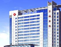 济南长城医院