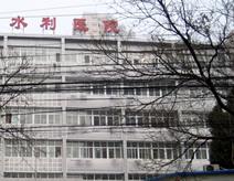 河北水利医院
