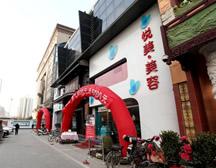 郑州悦美整形美容医院