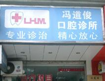上海冯道俊口腔诊所