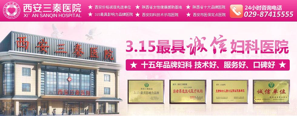 西安三秦医院(妇科)