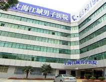 上海江城医院(牛皮癣)